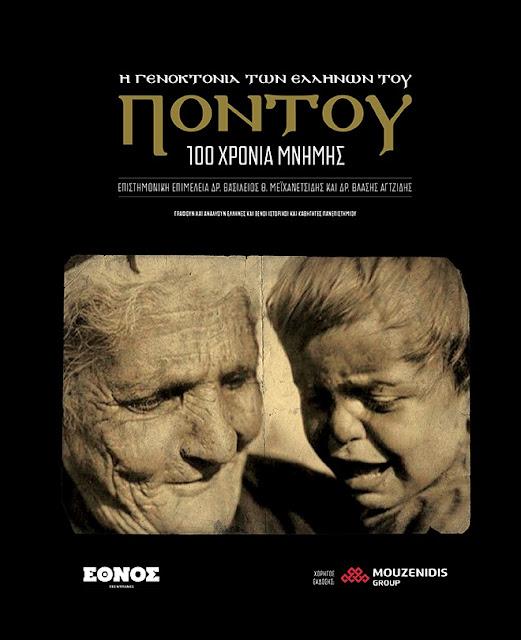 Βιβλίο 100 σελίδων για τα 100 χρόνια από τη Γενοκτονία των Ποντίων κυκλοφορεί το Έθνος