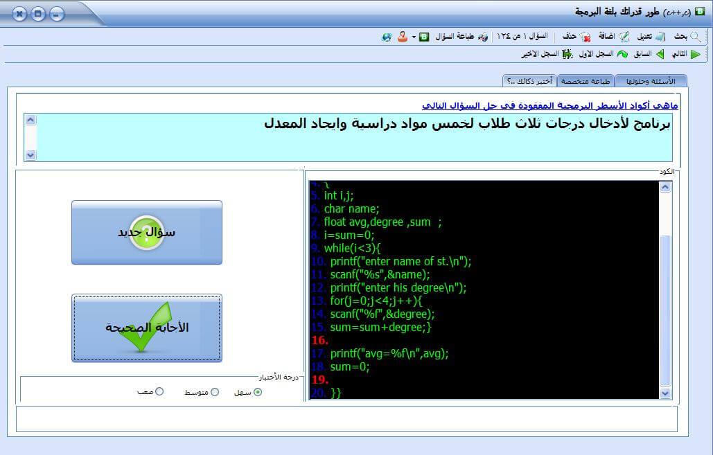 تحميل كتاب خطوة بخطوة لتعلم لغة سي و سي بلس بلس C و C++