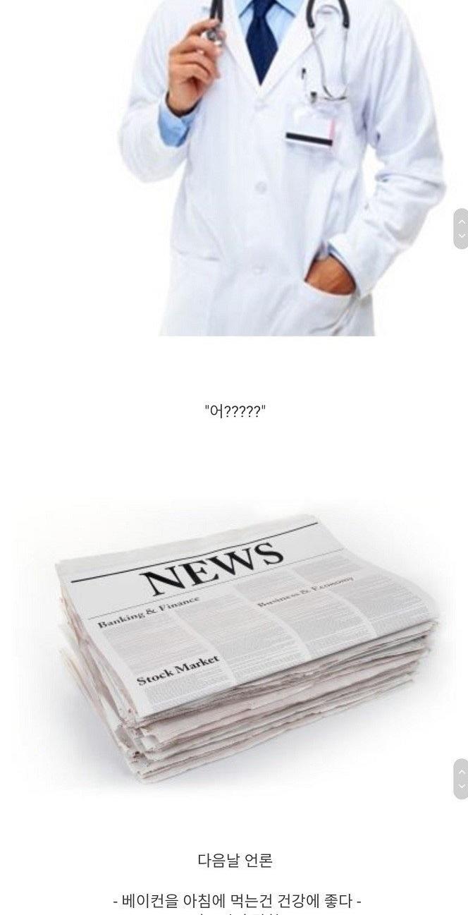 [유머] 미국인이 아침에 베이컨을 먹는 이유 -  와이드섬