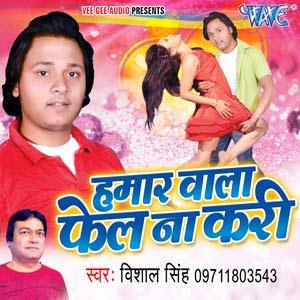 Hamar Wala Fail Na Kari - Bhojpuri album