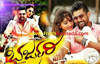 Bharjari Kannada Movie