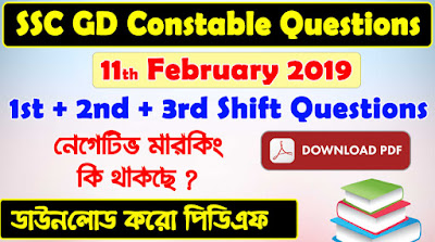 SSC GD Constable Question 11th February 2019 | SSC GD Asked Question 2019 #ssc_gd