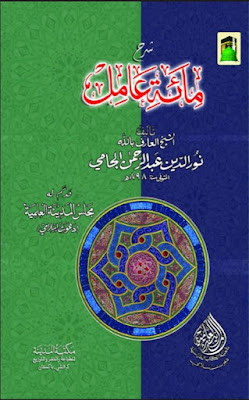 Download: Miatu-Aamil pdf in Arabic by Imam Abdul Rehman Jami