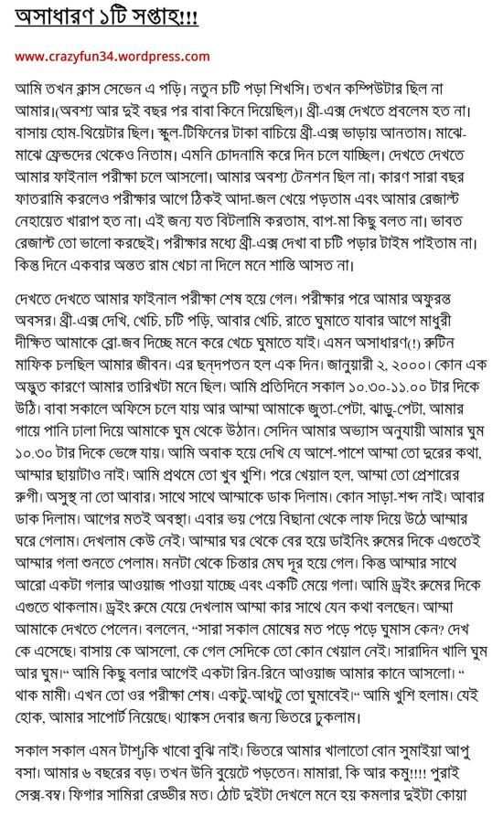 Choda chudir golpo in bengali font with picture