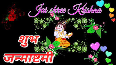 Happy radha krishana greeting cards,wishes,wallpaper Happy Janmastami greeting card,sms image,sms hindi,lord krishna,radhe,makhanchor,hinditecharea.com,guhala,