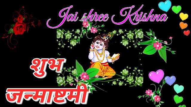 Happy radha krishana greeting cards,wishes,wallpaper Happy Janmastami greeting card,sms image,sms hindi,lord krishna,radhe,makhanchor,hinditecharea.com,guhala,
