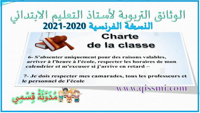 وثائق الأستاذ للموسم الدراسي 2020-2021