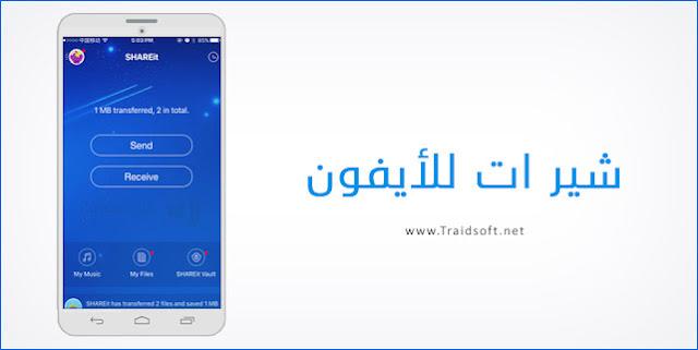 تحميل تطبيق شير ات للأيفون الاصدار الأخير