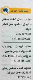 وظائف بصحيفة الخليج الامارات الاربعاء 26/12/2018 3