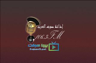 اذاعة صوت العرب مباشر