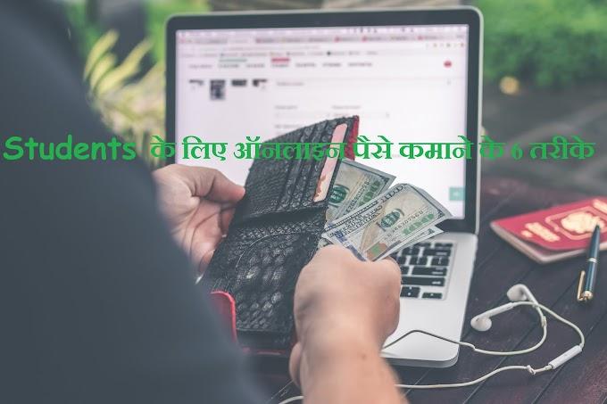 Students के लिए ऑनलाइन पैसे कमाने के कुछ आसान तरीके
