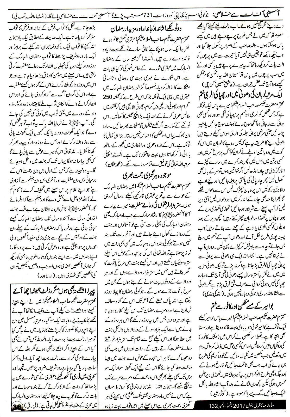 Page 36 Ubqari Magazine June 2017