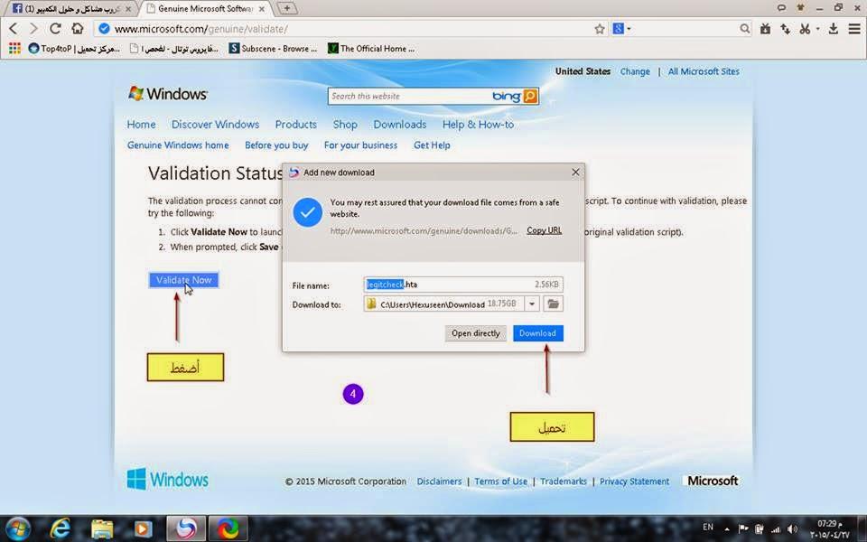 التحقق من تفعيل نسخة الويندوز 7 أصلي ام لا. وكيف تجعله اصلياً