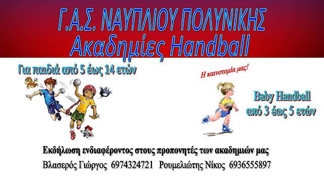 """Ξεκίνησαν οι προπονήσεις για τις Ακαδημίες Handball του """"Γυμναστικού Αθλητικού Συλλόγου Πολυνίκη"""""""
