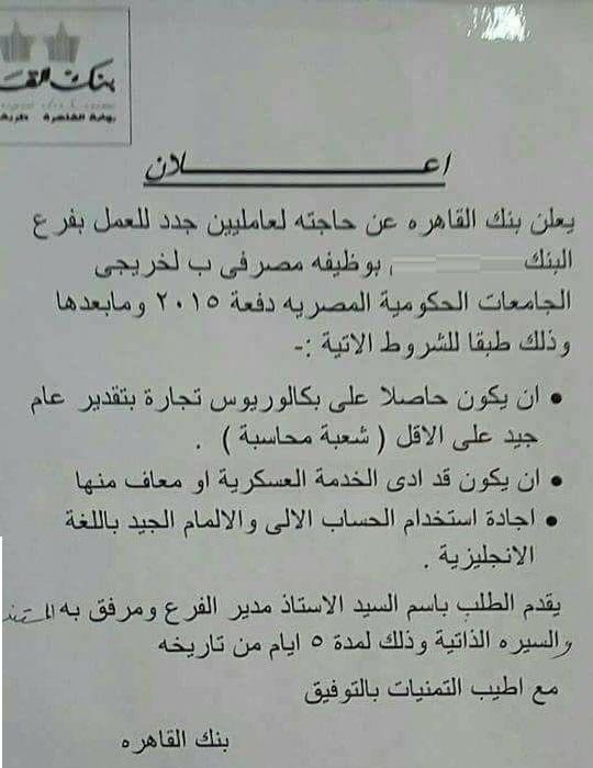 الاعلان الرسمى لوظائف بنك القاهرة لخريجى الجامعات المصرية - اضغط للتقديم هنا