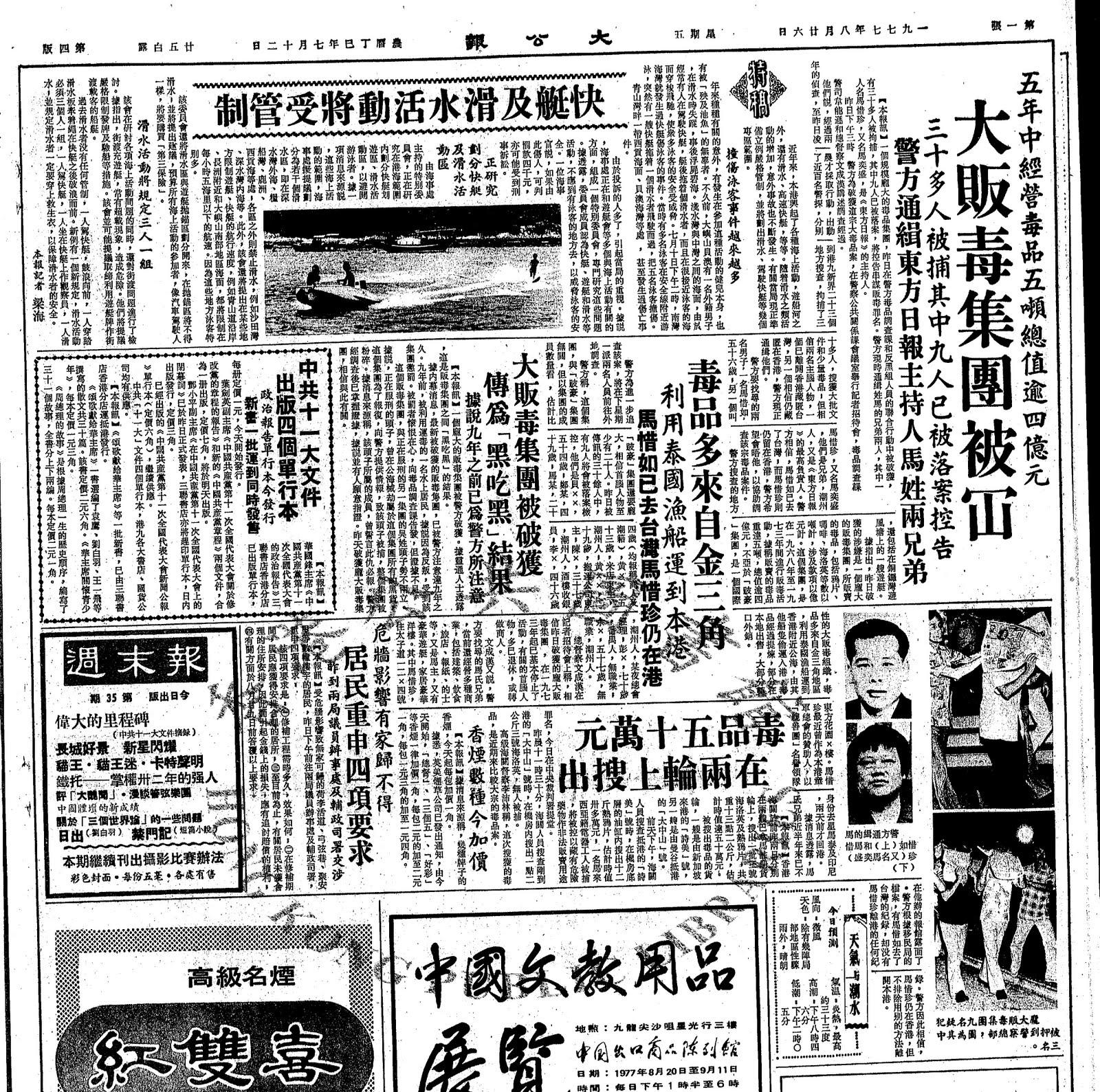 東方誹謗史實維謢會: 歷史資料:舊報紙