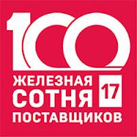 НТЦ Резина - Премия Железная сотня поставщиков 2017