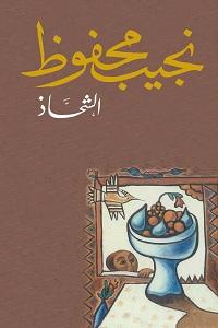 تحميل رواية الشحاذ pdf - نجيب محفوظ