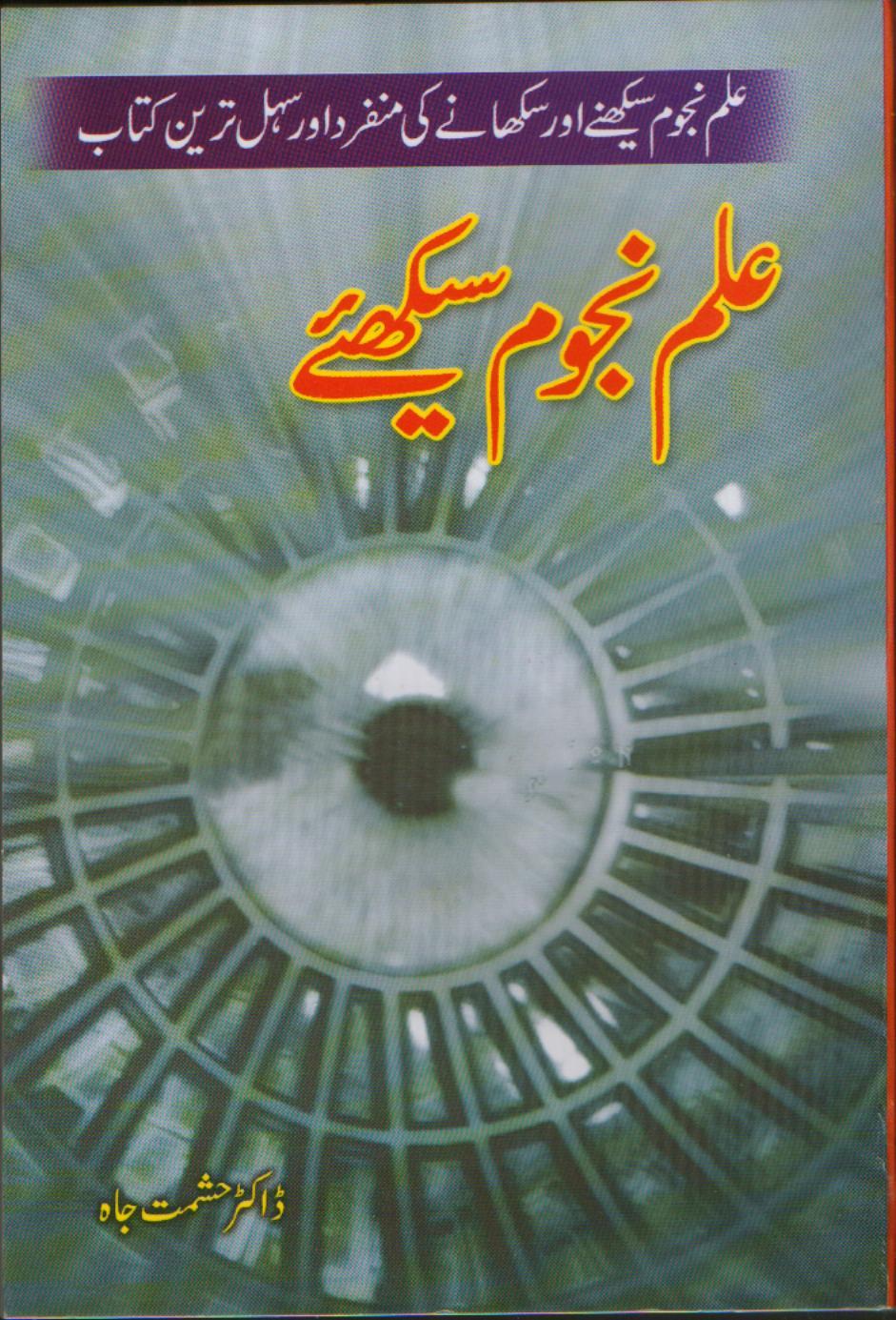 Html & xml by michael morrison in urdu pdf book free download.