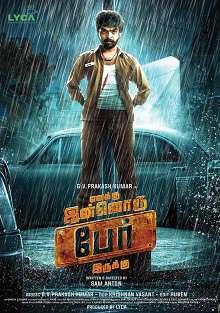 Enakku Innoru Per Irukku Tamil Movie Review