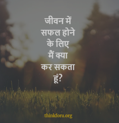 जीवन में सफल, 2018 सफल, 2018 saphalta, kaise saphal bane,