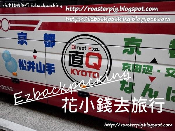 直Q巴士-大阪往返京都高速巴士