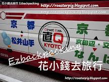 直Q巴士攻略:京都大阪方便交通方法+直達車時間表+車費表