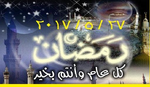 بمصر ومعظم الدول العربية شهر رمضان المبارك يوم 27 / 5 / 2017 وفقا للبحوث الفلكية