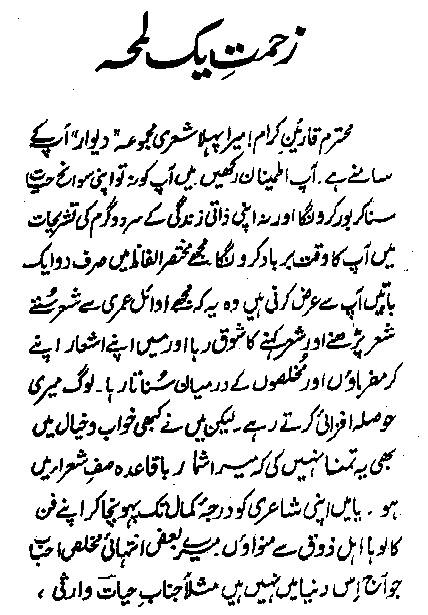 Deewaar ghazal urdu