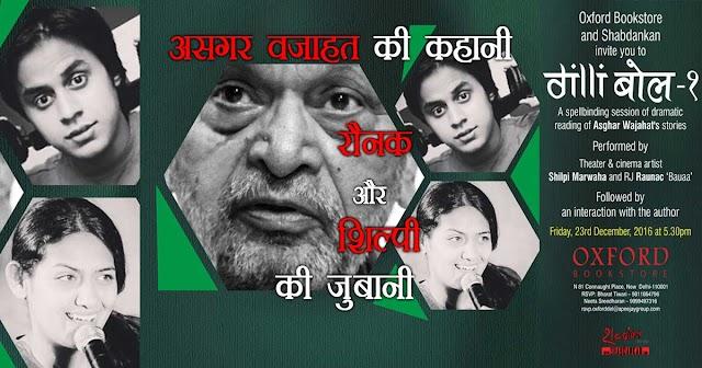 असग़र वजाहत की कहानी शिल्पी और रौनक की ज़ुबानी #DilliBol