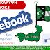 ΑΠΟΚΑΛΥΨΗ ΣΟΚ ! Το facebook δίνει τη Θράκη στη Τουρκία !