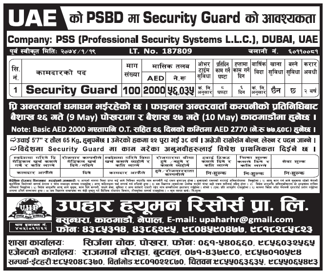 Jobs in UAE for Nepali, Salary Rs 56,035