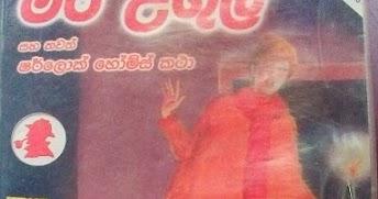 Sherlock Holmes - Sinhala E - Mediafire Download - ElaKiri Community