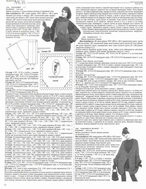 Instrucciones y medidas