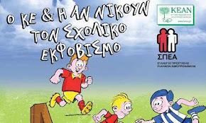 periodiko-komik-me-thema-to-scholiko-ekfovismo
