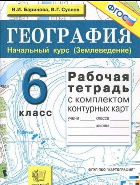 Начальный курс географии 7 класс решебник тетрадь