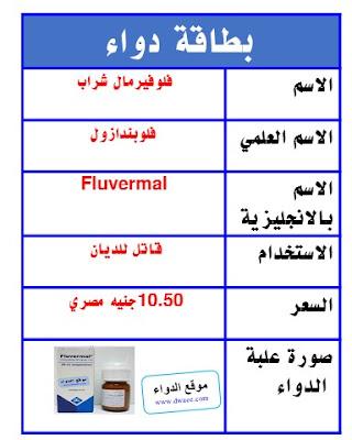 فلوفيرمال Fluvermal | أشهر دواء للديدان