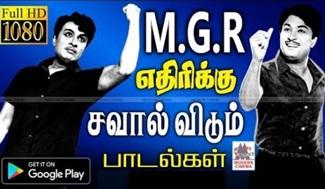 MGR Ethiri Saval songs