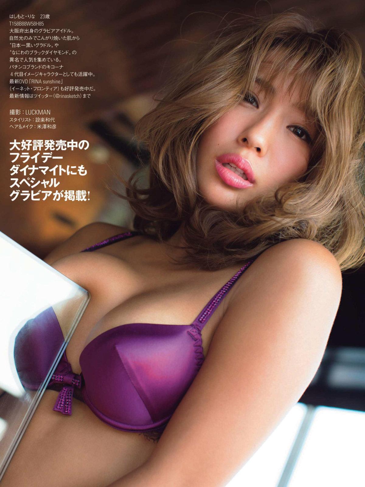 Rina Hashimoto 橋本梨菜, FRIDAY 2017.09.01 (フライデー 2017年09月01日号)
