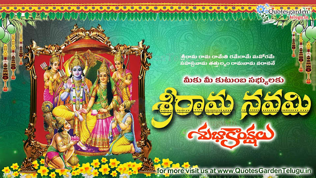 Best Sri Rama Navami Telugu Quotes images