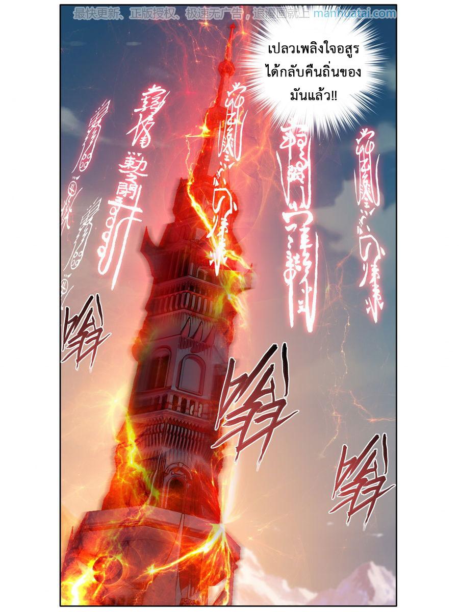 อ่านการ์ตูน Doupo Cangqiong 203 ภาพที่ 15