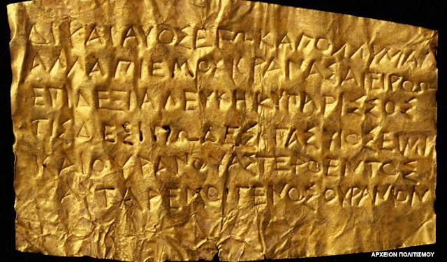 Χρυσά «εισιτήρια» για τον Κάτω Κόσμο. Πώς κάποιοι αρχαίοι Έλληνες εξασφάλιζαν μια πιο… «χαρούμενη» μεταθανάτια ζωή