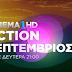 Ο Σεπτέμβρης έρχεται γεμάτος δράση στο κανάλι OTE CINEMA 1HD