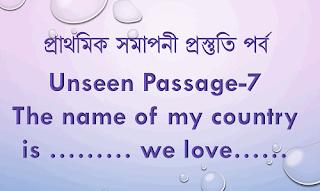 প্রাথমিক সমাপনী প্রস্তুতি-2018: Unseen passage(21)- The name of my country is Bangladesh....... (Download Now!)
