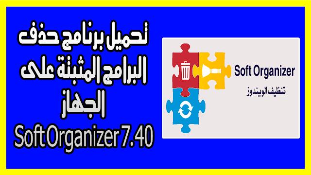 تحميل برنامج حذف البرامج المثبتة على الجهاز Soft Organizer 7.40