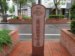 近代街路樹発祥の地碑
