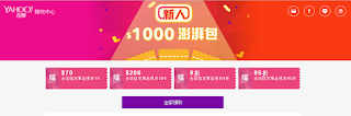 Yahoo!奇摩購物中心/折價券/優惠券/coupon 4/28更新