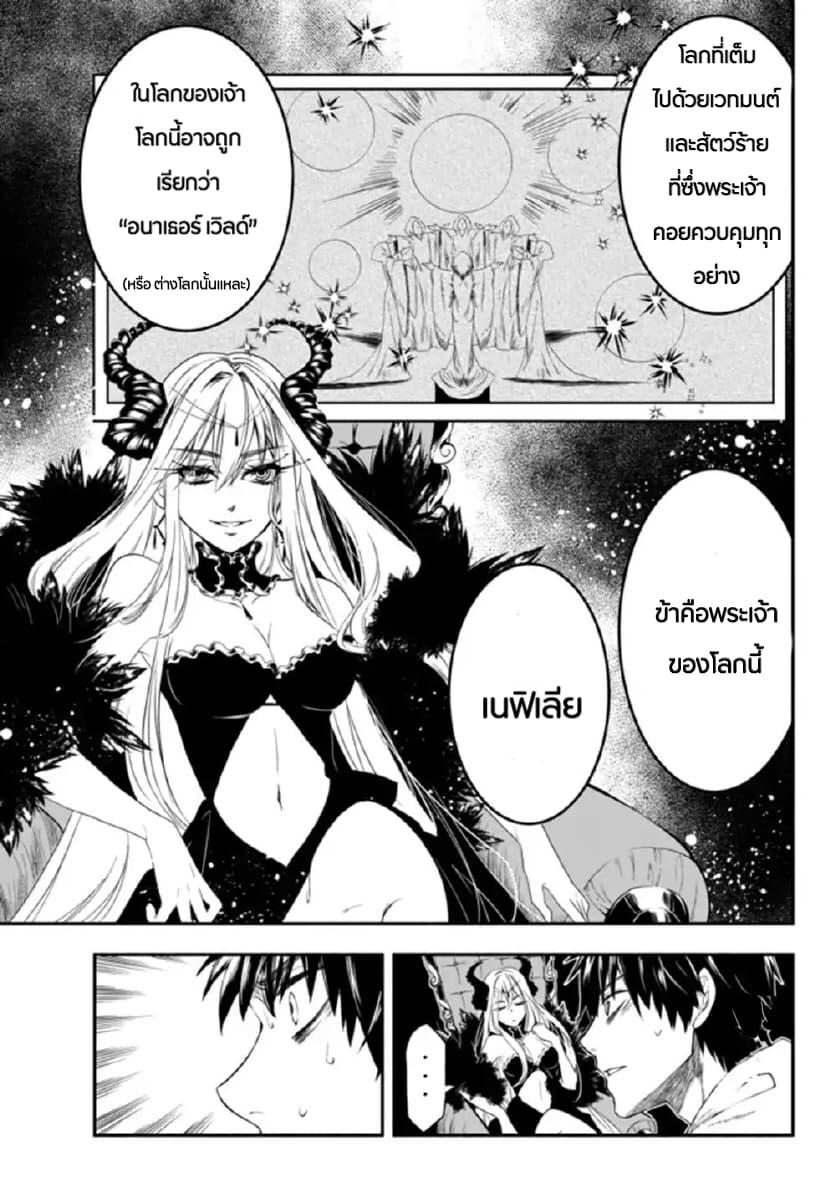 อ่านการ์ตูน Isekai Man Chikin -HP 1 no Mama de Saikyou Saisoku Danjon Kouryaku ตอนที่ 1 หน้าที่ 27