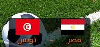 موعد مباراة مصر وتونس في التصفيات المؤهلة لأمم افريقيا الكاميرون 2019 والقنوات الناقلة