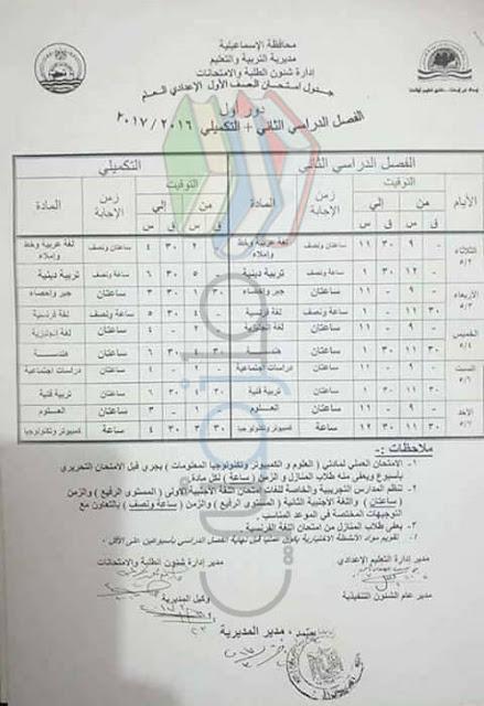 جدول امتحانات الصف الأول الاعدادي 2017 الترم الثاني محافظة الاسماعيليه